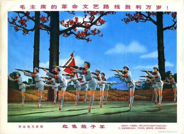 17b-1971-Red_Women_s_Army_-_1971.jpg